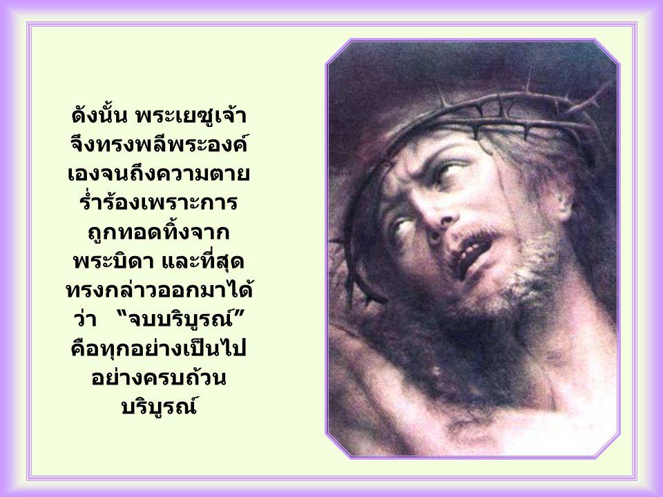 และเพื่อผู้คนทั้งหลาย ทรงทราบดีว่าพวกเขา มีความต้องการเป็น อย่างมาก เป็นความ ต้องการสูงสุดที่ทุกคน เรียกร้อง นั่นคือ ต้องการเป็นอิสระจาก บาป ซึ่งก็คือเป็นอิสระ จากความตาย และจะ สามารถบรรลุเมือง สวรรค์ได้ พระองค์ เท่านั้นที่จะช่วย พวกเขาให้มีสันติแท้ และความยินดี ตลอดนิรันดรได้