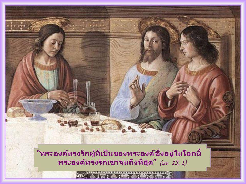 ดังนั้น พระเยซูเจ้า จึงทรงพลีพระองค์ เองจนถึงความตาย ร่ำร้องเพราะการ ถูกทอดทิ้งจาก พระบิดา และที่สุด ทรงกล่าวออกมาได้ ว่า จบบริบูรณ์ คือทุกอย่างเป็นไป อย่างครบถ้วน บริบูรณ์