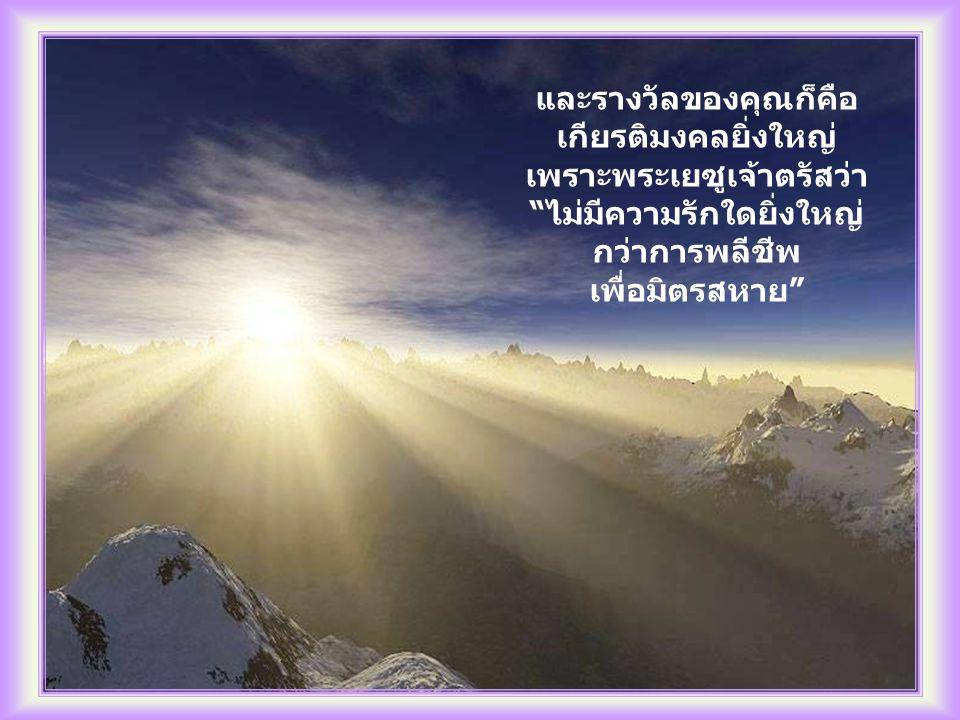 จงรักให้ถึงที่สุด และถ้าวันหนึ่ง หากพระเจ้าทรง ร้องขอชีวิตจาก คุณ คุณจะไม่ ลังเลเลย เพราะคุณจะเป็น ดั่งมรณสักขี ที่ต่างร้องเพลง เดินเข้าหา ความตาย