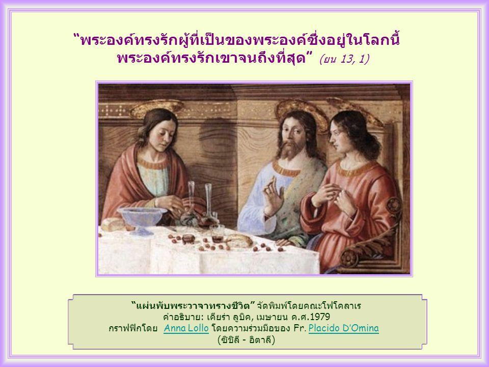 และรางวัลของคุณก็คือ เกียรติมงคลยิ่งใหญ่ เพราะพระเยซูเจ้าตรัสว่า ไม่มีความรักใดยิ่งใหญ่ กว่าการพลีชีพ เพื่อมิตรสหาย