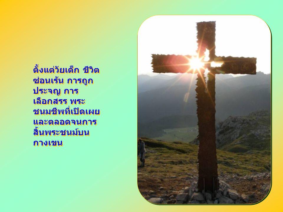 พระวาจาตอนนี้เป็นดั่งกุญแจไขให้เข้าใจชีวิตของพระเยซูเจ้า ช่วยเราให้เข้าใจเหตุผลลึกๆ ในทุกขั้นตอนแห่งชีวิตบนแผ่นดิน ของพระองค์