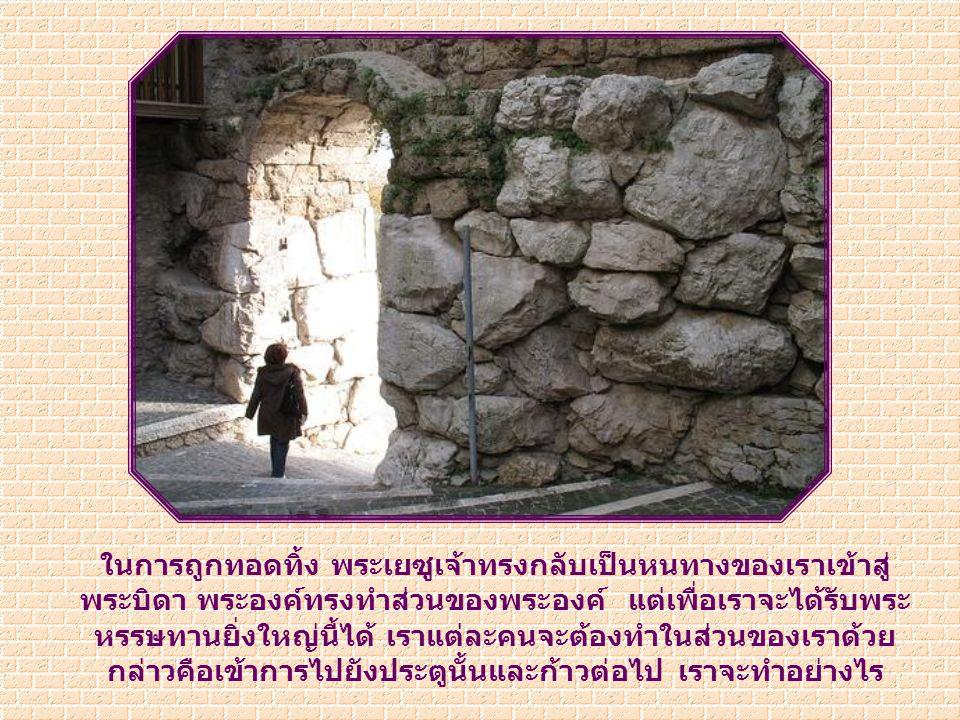 เราเป็นประตู ผู้ที่เข้ามาทางเรา ก็จะรอดพ้น เขาจะเข้าจะออก และจะพบทุ่งหญ้า (Gv 10,9).