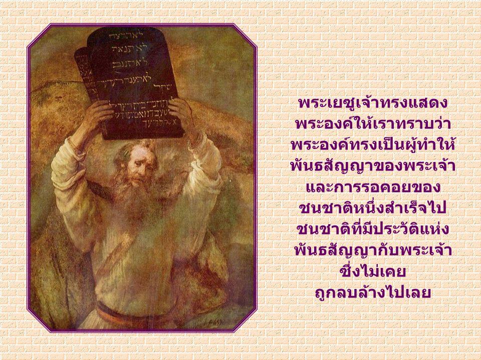 เราเป็นประตู ผู้ที่เข้ามาทางเรา ก็จะรอดพ้น เขาจะเข้าจะออก และจะพบทุ่งหญ้า (ยน. 10,9)