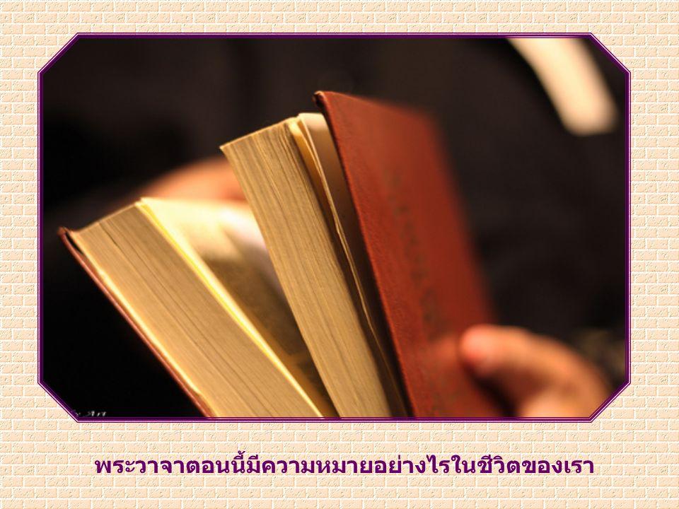 พระเยซูเจ้าทรงใช้การเปรียบเทียบว่า พระองค์ทรงเป็นประตู ทรงอธิบายอย่างดีเมื่อทรงกล่าวว่า เราเป็นหนทาง ไม่มีใครไปหา พระบิดาได้ นอกจากผ่านทางเรา พระองค์ทรงเป็นหนทางเข้าออก อย่างแท้จริง เป็นประตูที่เปิดไปสู่พระบิดา องค์พระผู้เป็นเจ้า