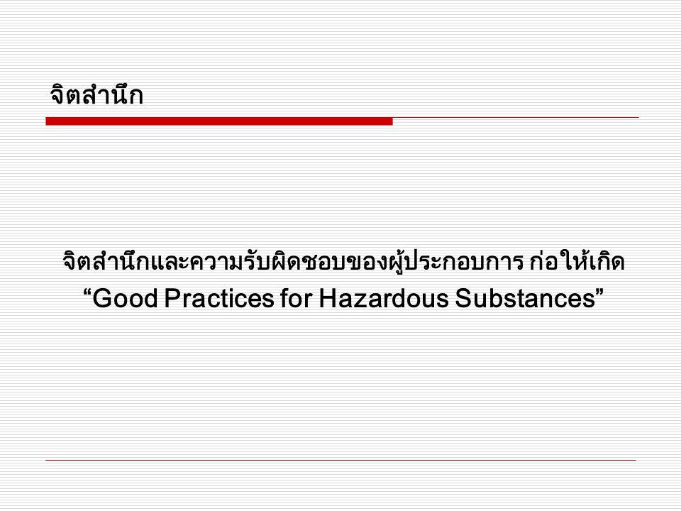 จิตสำนึก จิตสำนึกและความรับผิดชอบของผู้ประกอบการ ก่อให้เกิด Good Practices for Hazardous Substances