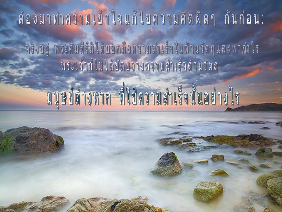 พระคัมภีร์มิได้บอกว่าเงินทองเป็น รากเหง้าของความชั่วร้าย ดังที่มักอ้าง กันผิด ๆ จาก 1 ทิโมธี 6:10 ที่จริง ความรักเงินตรา ต่างหากที่น่าตำหนิ พระเจ้าจะทรงอวยพรให้มั่งมีถ้าท่าน ใช้พระพรนั้น กระทำอย่างยุติธรรม รัก อย่างอ่อนโยน และเดินอย่างถ่อมตน ต่อหน้าพระเจ้า และรักเพื่อนมนุษย์ เหมือนรักตนเอง ที่จริง พระคัมภีร์สัญญาว่า จงยินดีในพระเจ้า แล้วพระองค์จะประทานให้ตามใจปรารถนาของ ท่าน ( สดด 37:4), และ พระองค์ไม่ทรงปฏิเสธ ที่จะประทานความดี แก่ผู้ดำเนินชีวิตอย่าง ซื่อตรง ( สดด 84:11).