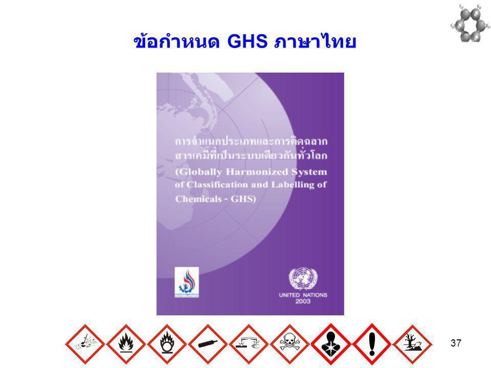 37 ข้อกำหนด GHS ภาษาไทย