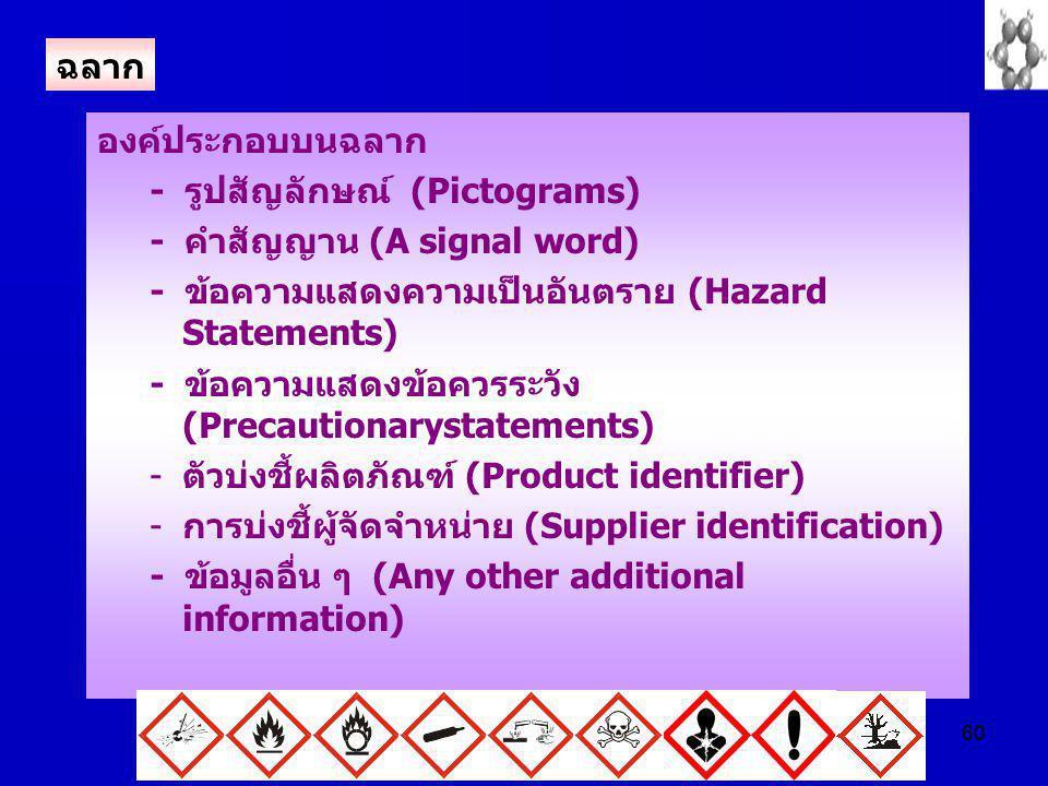 60 ฉลาก องค์ประกอบบนฉลาก - รูปสัญลักษณ์ (Pictograms) - คำสัญญาน (A signal word) - ข้อความแสดงความเป็นอันตราย (Hazard Statements) - ข้อความแสดงข้อควรระ