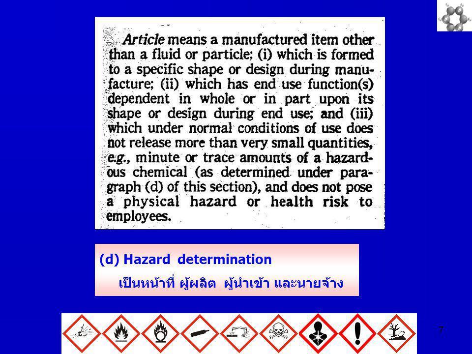 7 (d) Hazard determination เป็นหน้าที่ ผู้ผลิต ผู้นำเข้า และนายจ้าง