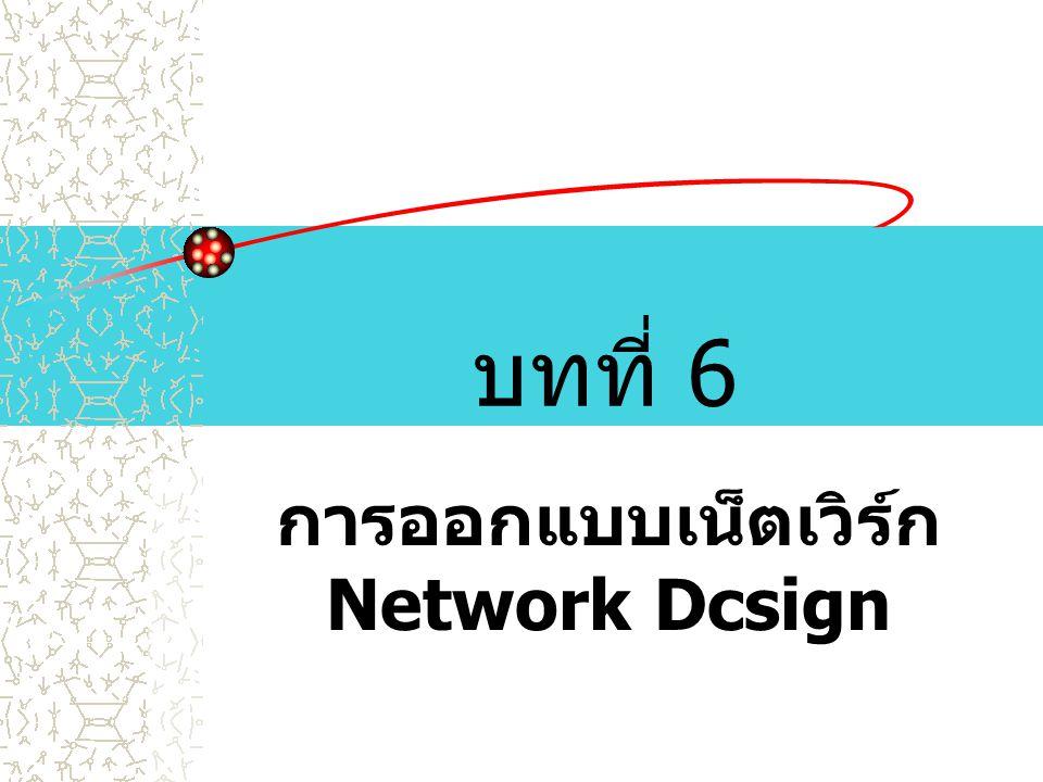 บทที่ 6 การออกแบบเน็ตเวิร์ก Network Dcsign