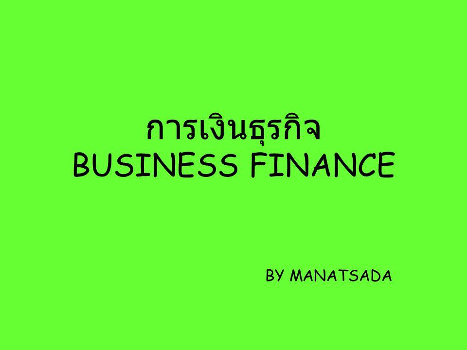 การเงินธุรกิจ BUSINESS FINANCE BY MANATSADA