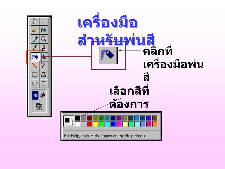 เครื่องมือ สำหรับพ่นสี คลิกที่ เครื่องมือพ่น สี เลือกสีที่ ต้องการ