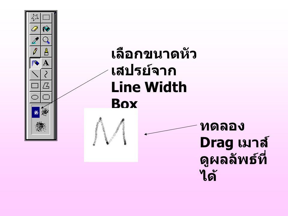 เลือกขนาดหัว เสปรย์จาก Line Width Box ทดลอง Drag เมาส์ ดูผลลัพธ์ที่ ได้