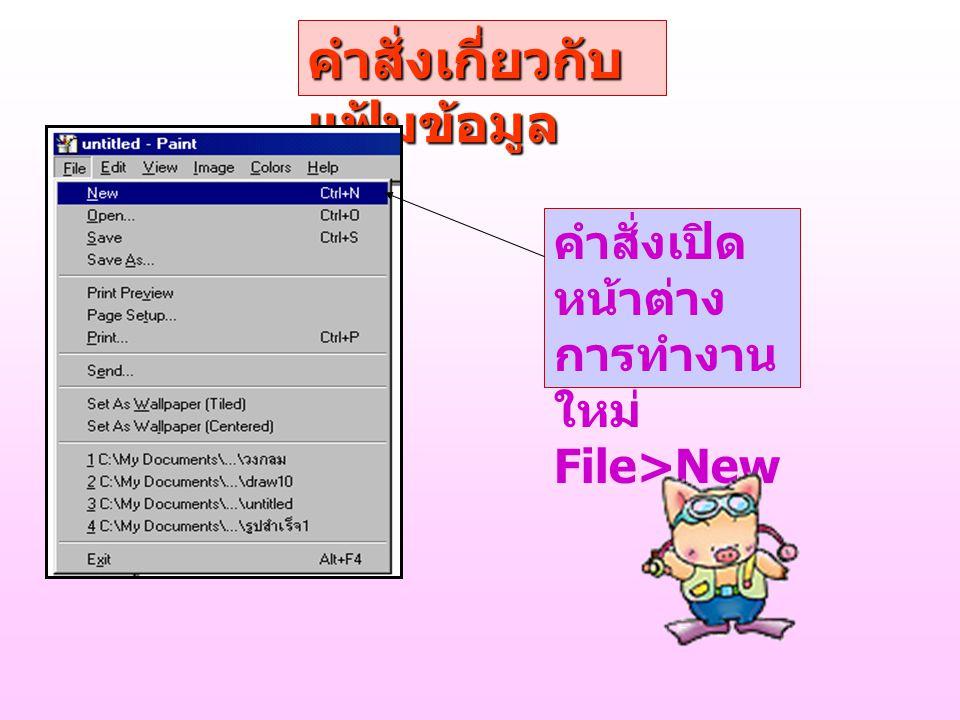 คำสั่งเกี่ยวกับ แฟ้มข้อมูล คำสั่งเปิด หน้าต่าง การทำงาน ใหม่ File>New