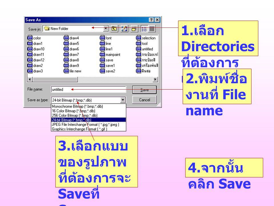 1.เลือก Directories ที่ต้องการ เก็บข้อมูล 2. พิมพ์ชื่อ งานที่ File name 3.