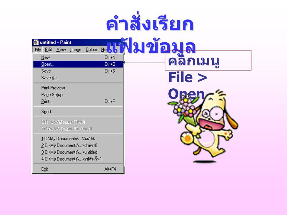 คำสั่งเรียก แฟ้มข้อมูล คลิกเมนู File > Open