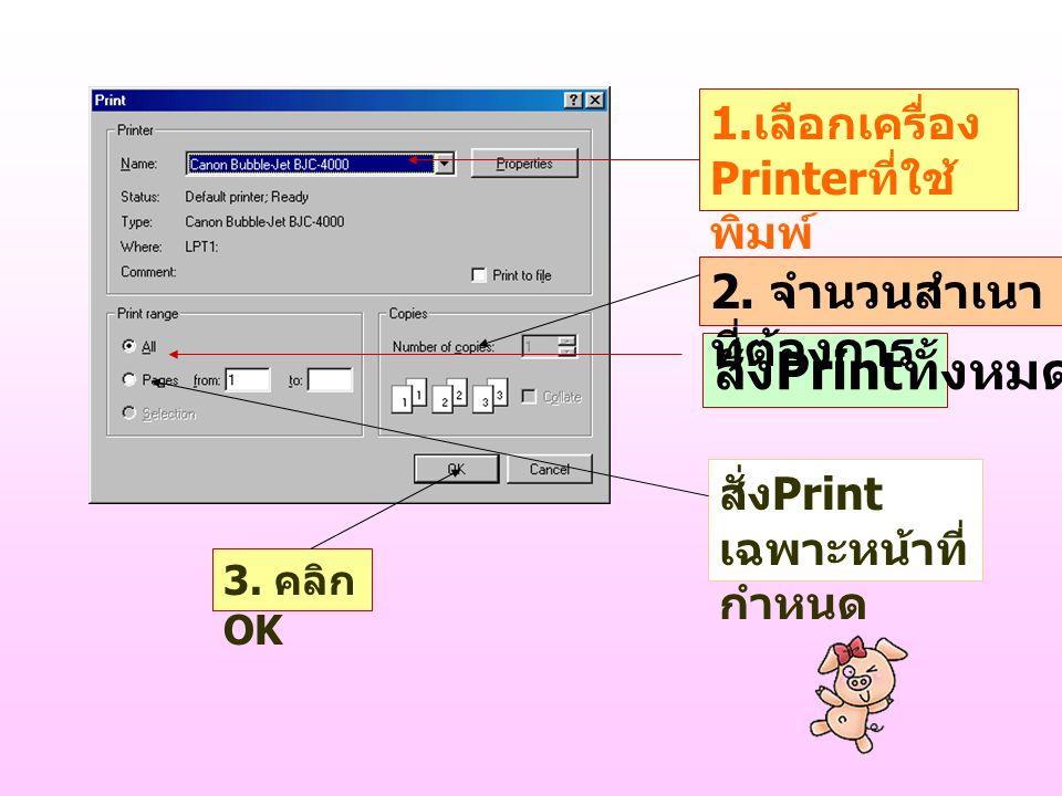 1.เลือกเครื่อง Printer ที่ใช้ พิมพ์ สั่ง Print ทั้งหมด สั่ง Print เฉพาะหน้าที่ กำหนด 2.