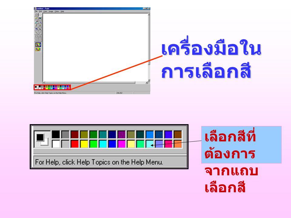เครื่องมือใน การเลือกสี เลือกสีที่ ต้องการ จากแถบ เลือกสี