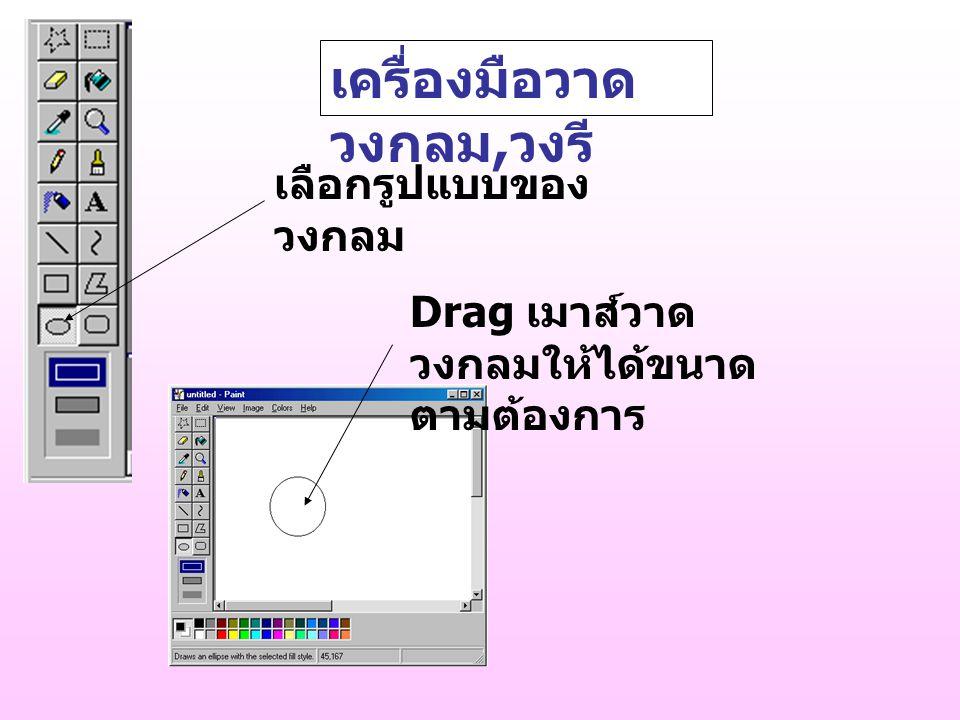 เครื่องมือวาด วงกลม, วงรี เลือกรูปแบบของ วงกลม Drag เมาส์วาด วงกลมให้ได้ขนาด ตามต้องการ