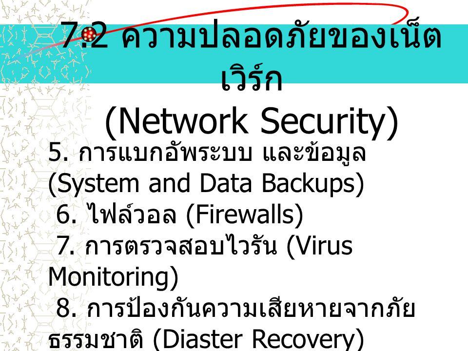 7.2 ความปลอดภัยของเน็ต เวิร์ก (Network Security) 5. การแบกอัพระบบ และข้อมูล (System and Data Backups) 6. ไฟล์วอล (Firewalls) 7. การตรวจสอบไวรัน (Virus