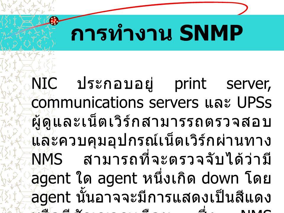 การทำงาน SNMP NIC ประกอบอยู่ print server, communications servers และ UPSs ผู้ดูและเน็ตเวิร์กสามารรถตรวจสอบ และควบคุมอุปกรณ์เน็ตเวิร์กผ่านทาง NMS สามา