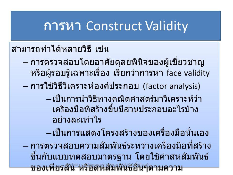 Content and Construct Validity การตรวจสอบความเที่ยงตรงของเนื้อหา และโครงสร้างโดยอาศัยดุลยพินิจของ ผู้เชี่ยวชาญนั้นในทางปฏิบัติสามารถ ตรวจสอบไปพร้อมๆกันได้ และสามารถ วิเคราะห์ออกมาในเชิงปริมาณหรือตัวเลข ได้ ดร.