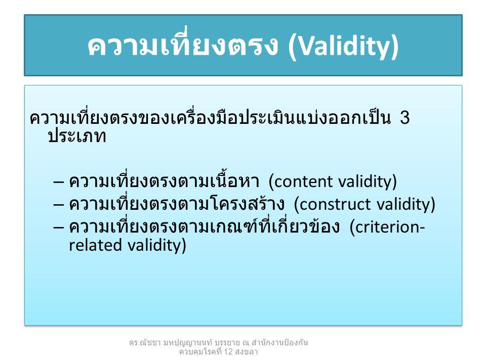 ความเที่ยงตรง (Validity) ความเที่ยงตรงของเครื่องมือประเมินแบ่งออกเป็น 3 ประเภท – ความเที่ยงตรงตามเนื้อหา (content validity) – ความเที่ยงตรงตามโครงสร้า