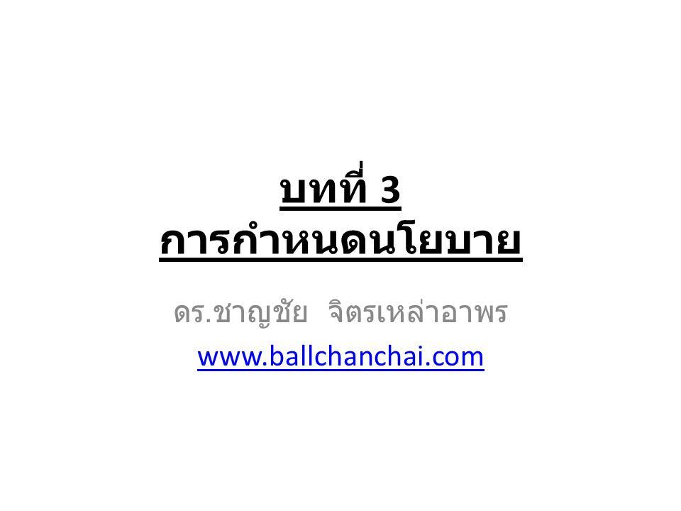 บทที่ 3 การกำหนดนโยบาย ดร. ชาญชัย จิตรเหล่าอาพร www.ballchanchai.com