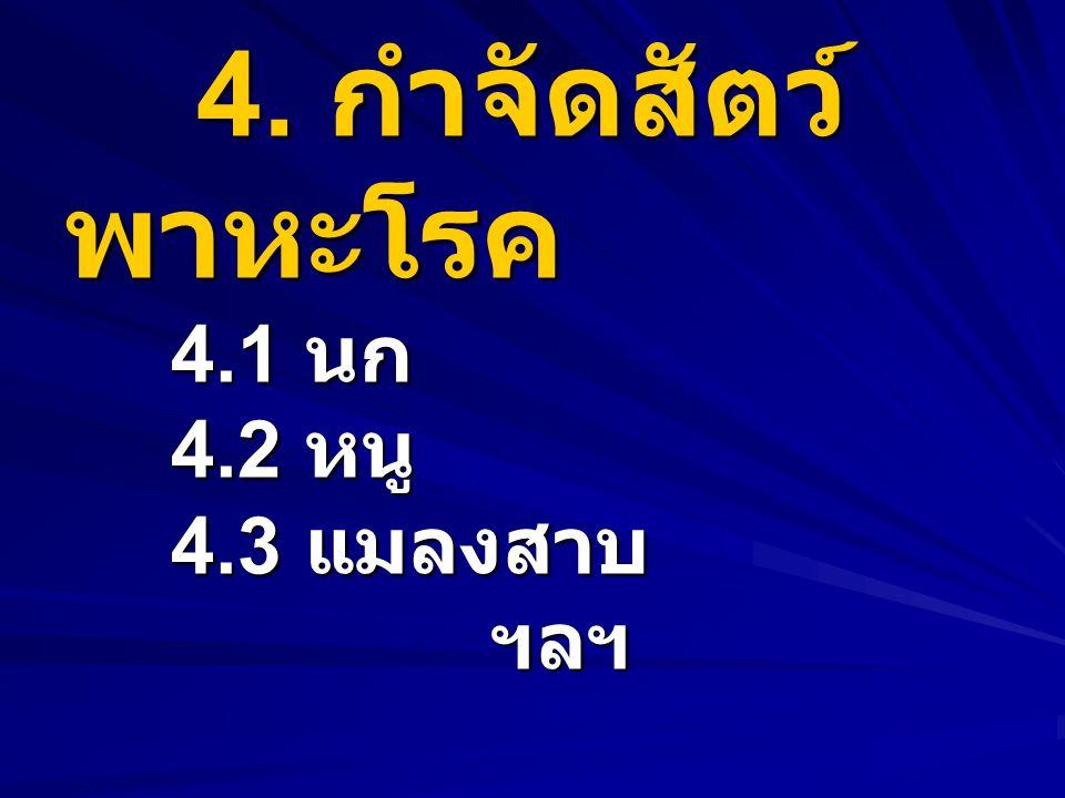4.กำจัดสัตว์ พาหะโรค 4.1 นก 4.2 หนู 4.3 แมลงสาบ ฯลฯ 4.