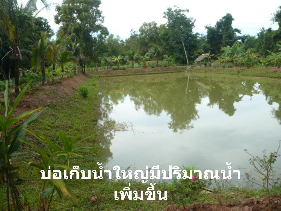 บ่อเก็บน้ำใหญ่มีปริมาณน้ำ เพิ่มขึ้น