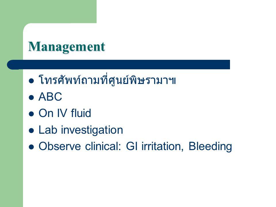 Management โทรศัพท์ถามที่ศูนย์พิษรามา๚ ABC On IV fluid Lab investigation Observe clinical: GI irritation, Bleeding