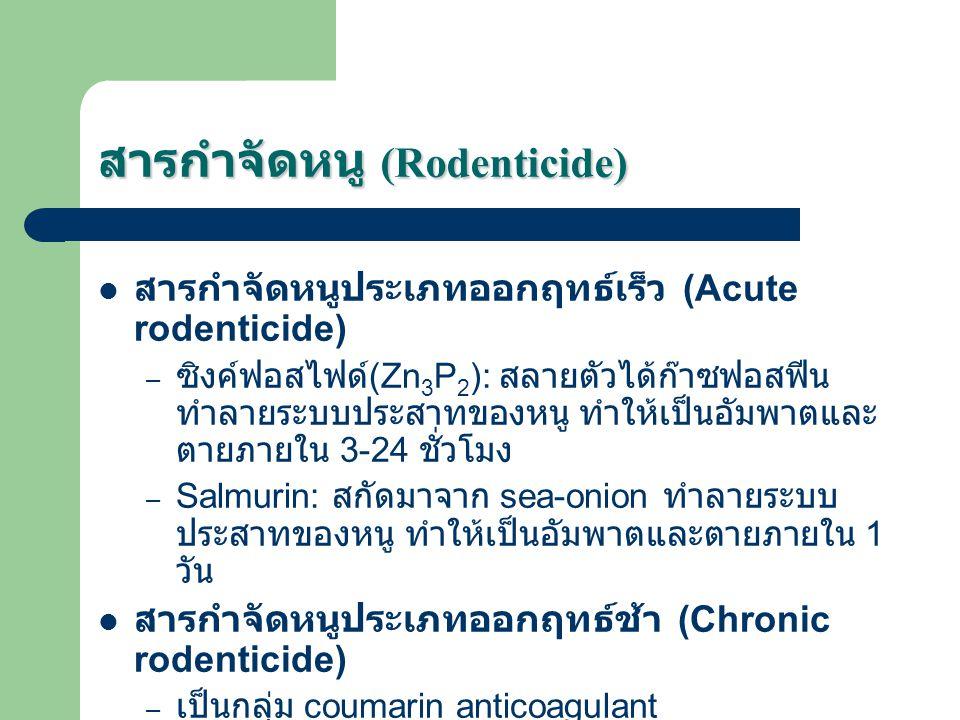 สารกำจัดหนู (Rodenticide) สารกำจัดหนูประเภทออกฤทธ์เร็ว (Acute rodenticide) – ซิงค์ฟอสไฟด์ (Zn 3 P 2 ): สลายตัวได้ก๊าซฟอสฟีน ทำลายระบบประสาทของหนู ทำให
