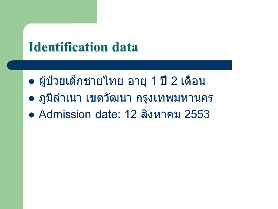Identification data ผู้ป่วยเด็กชายไทย อายุ 1 ปี 2 เดือน ภูมิลำเนา เขตวัฒนา กรุงเทพมหานคร Admission date: 12 สิงหาคม 2553