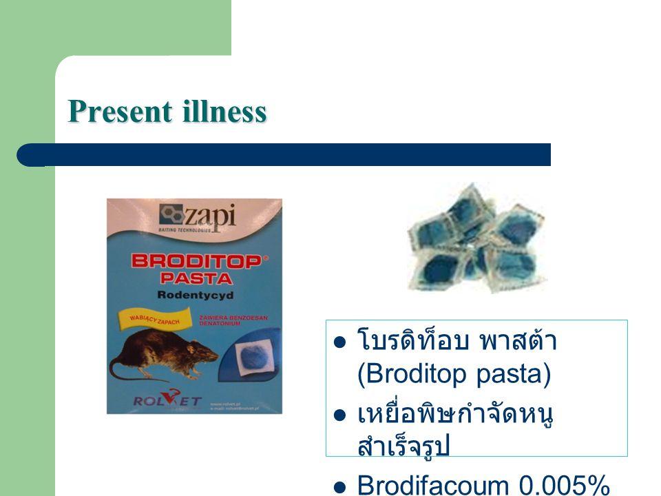 Present illness โบรดิท็อบ พาสต้า (Broditop pasta) เหยื่อพิษกำจัดหนู สำเร็จรูป Brodifacoum 0.005% w/w