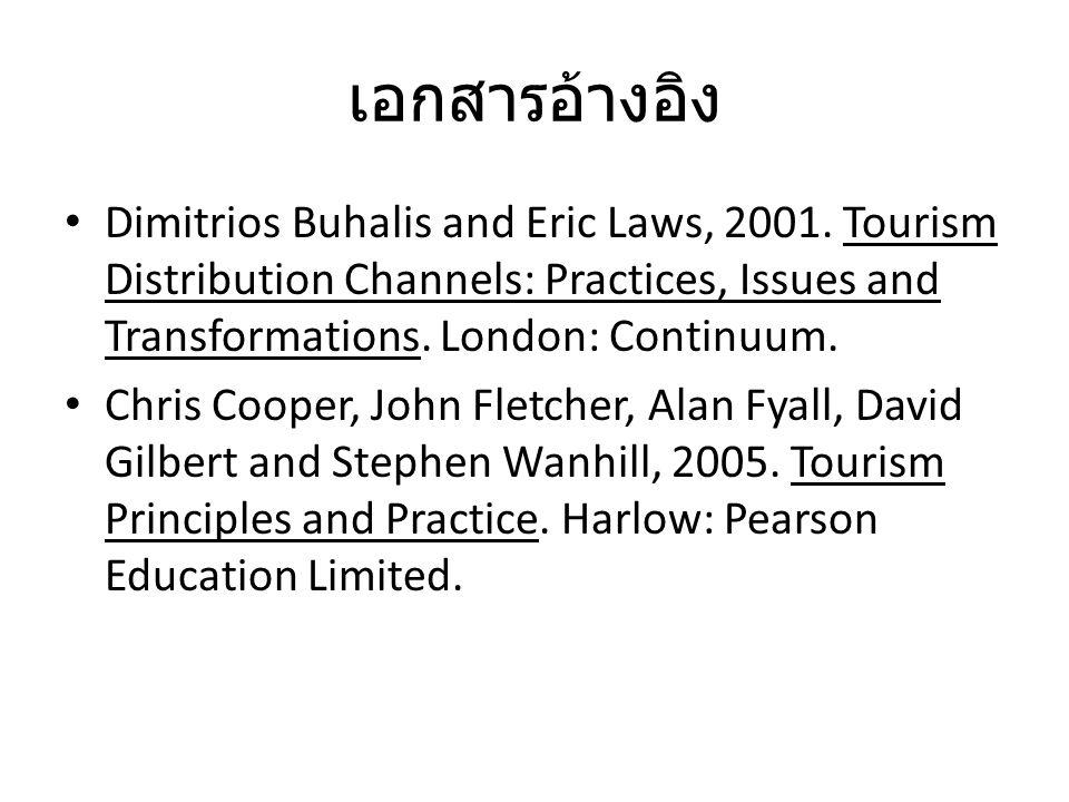 เอกสารอ้างอิง Dimitrios Buhalis and Eric Laws, 2001. Tourism Distribution Channels: Practices, Issues and Transformations. London: Continuum. Chris Co
