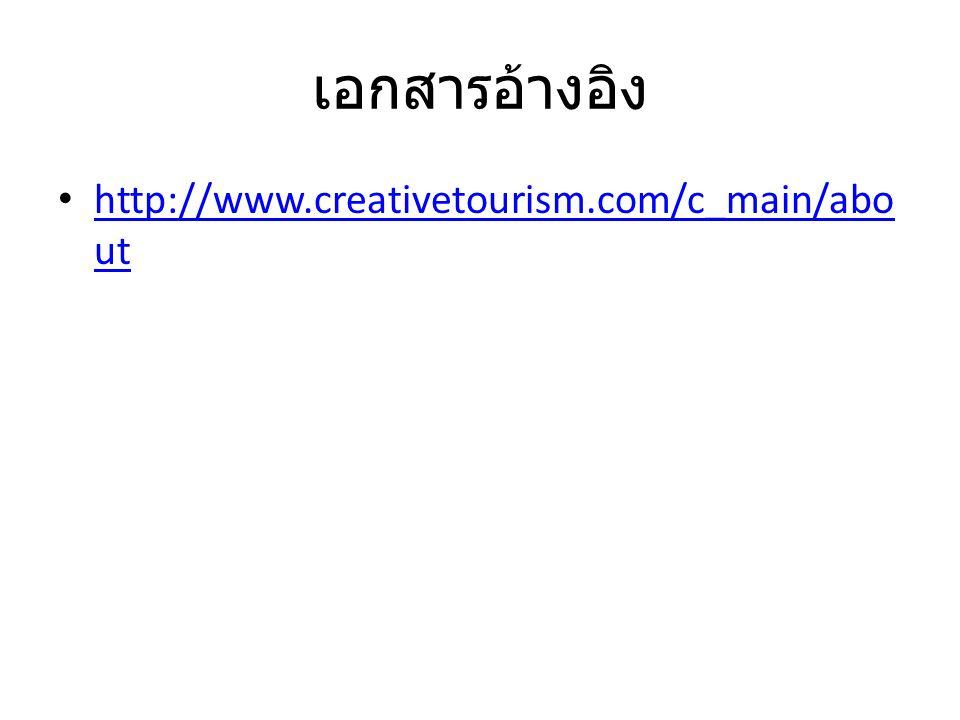 เอกสารอ้างอิง http://www.creativetourism.com/c_main/abo ut http://www.creativetourism.com/c_main/abo ut