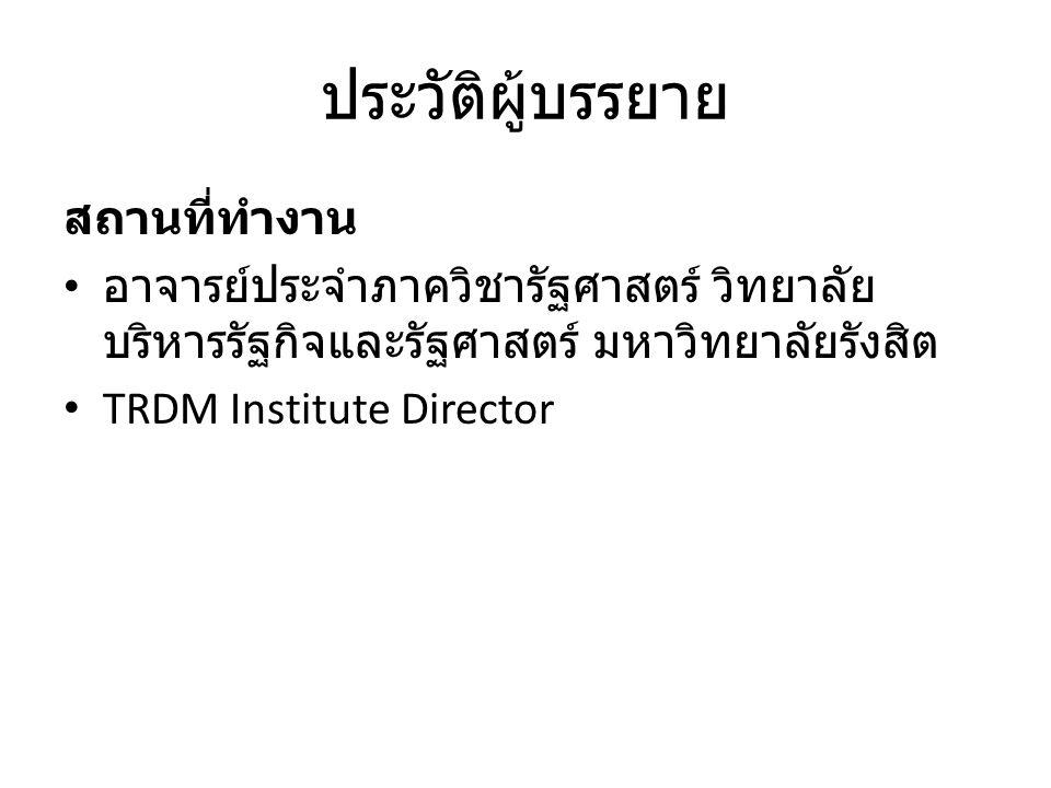 ประวัติผู้บรรยาย สถานที่ทำงาน อาจารย์ประจำภาควิชารัฐศาสตร์ วิทยาลัย บริหารรัฐกิจและรัฐศาสตร์ มหาวิทยาลัยรังสิต TRDM Institute Director