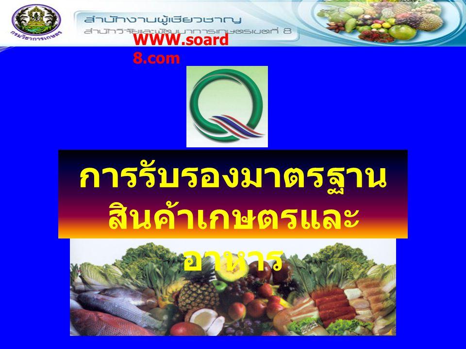 การรับรองมาตรฐาน สินค้าเกษตรและ อาหาร WWW.soard 8.com