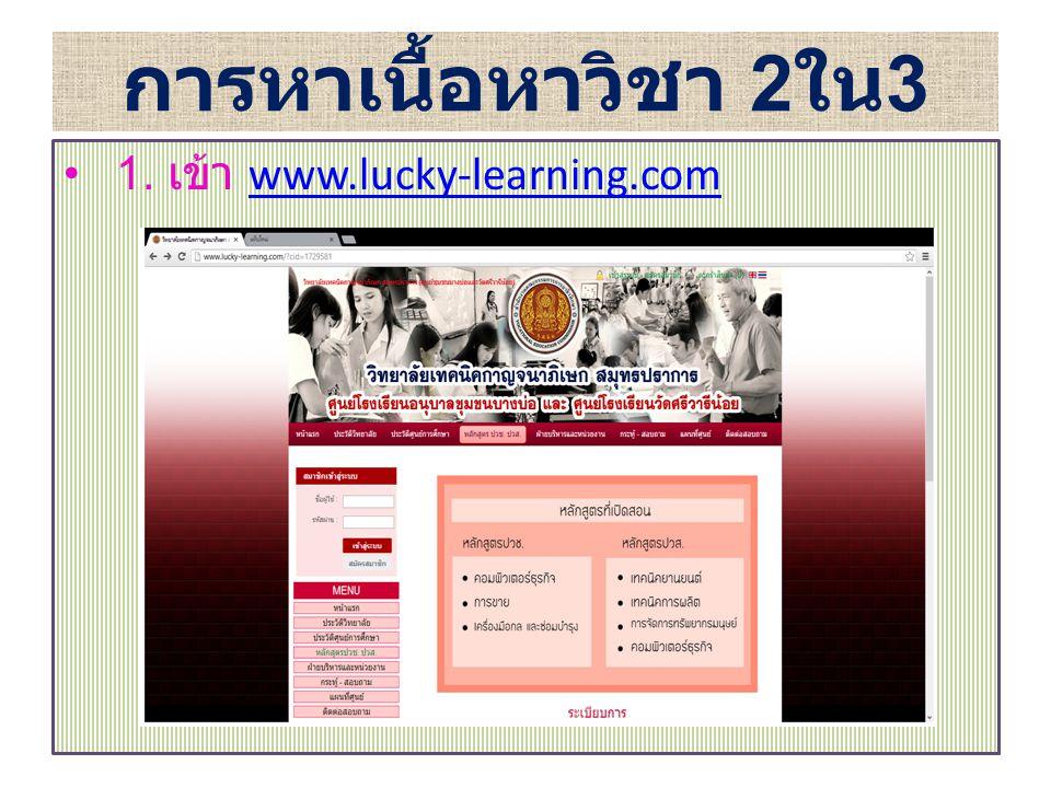 การหาเนื้อหาวิชา 2 ใน 3 1. เข้า www.lucky-learning.comwww.lucky-learning.com