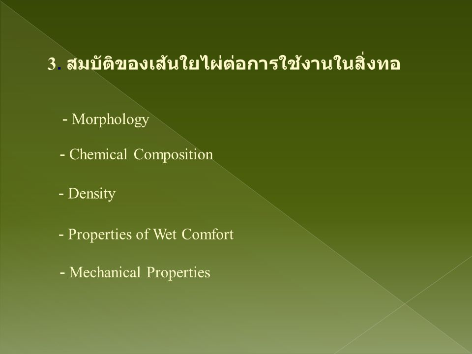 3. สมบัติของเส้นใยไผ่ต่อการใช้งานในสิ่งทอ - Morphology - Chemical Composition - Density - Mechanical Properties - Properties of Wet Comfort
