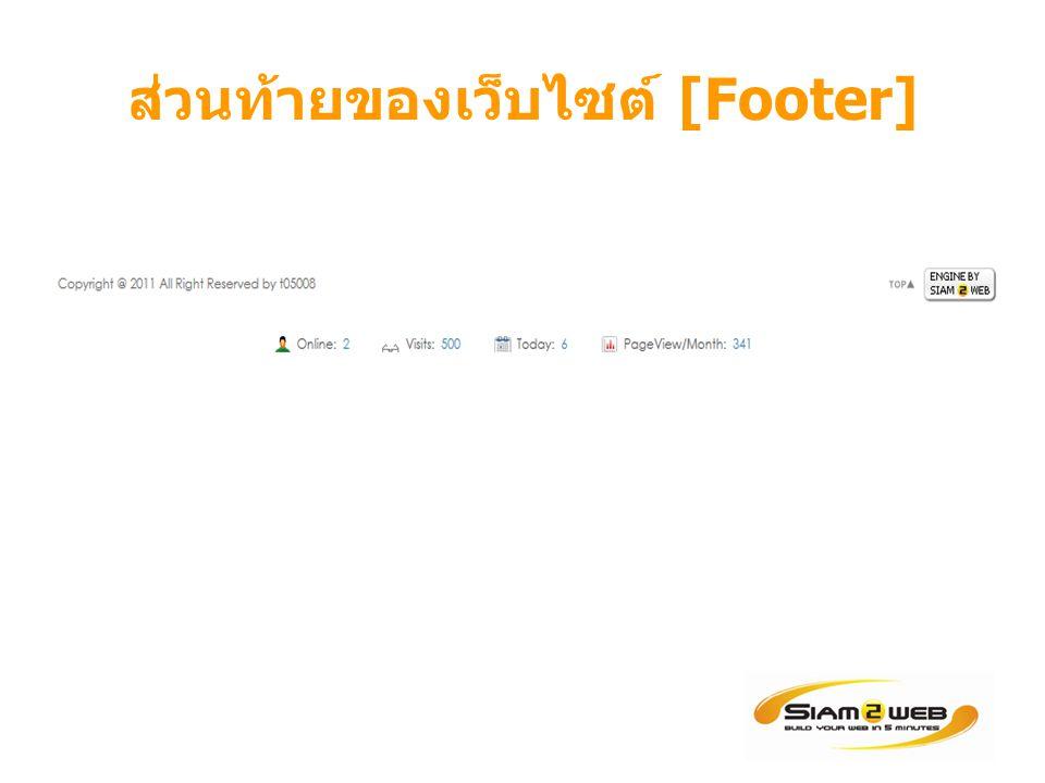 ส่วนท้ายของเว็บไซต์ [Footer]