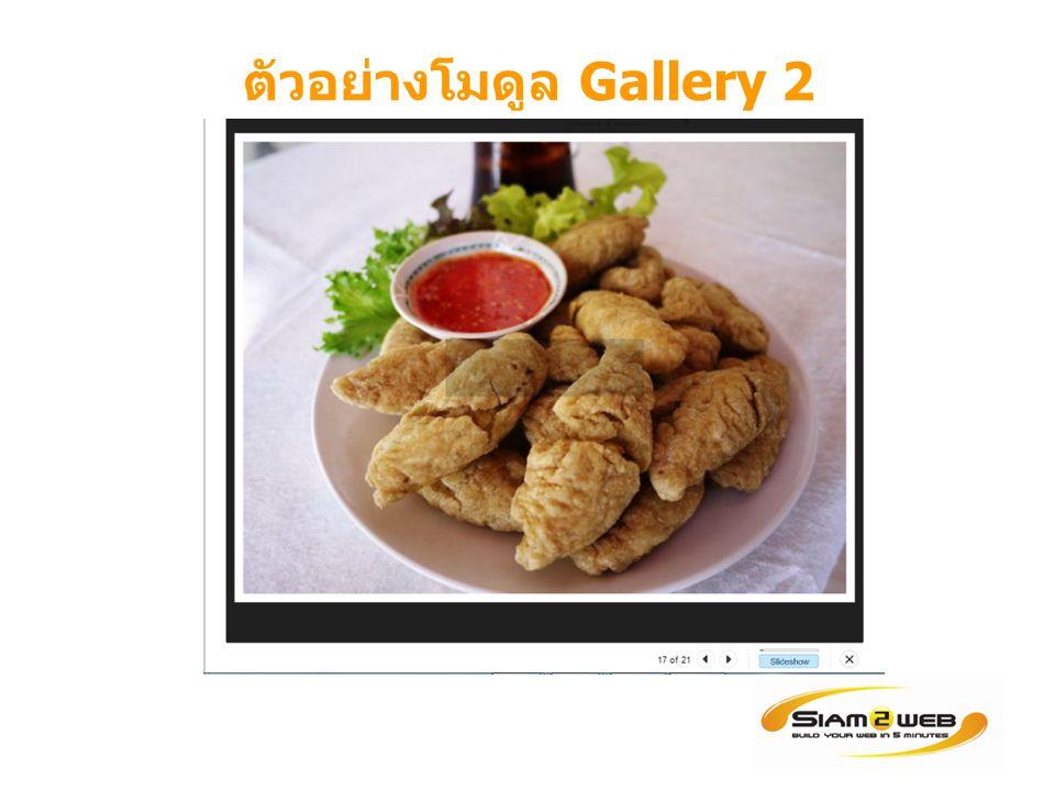 ตัวอย่างโมดูล Gallery 2