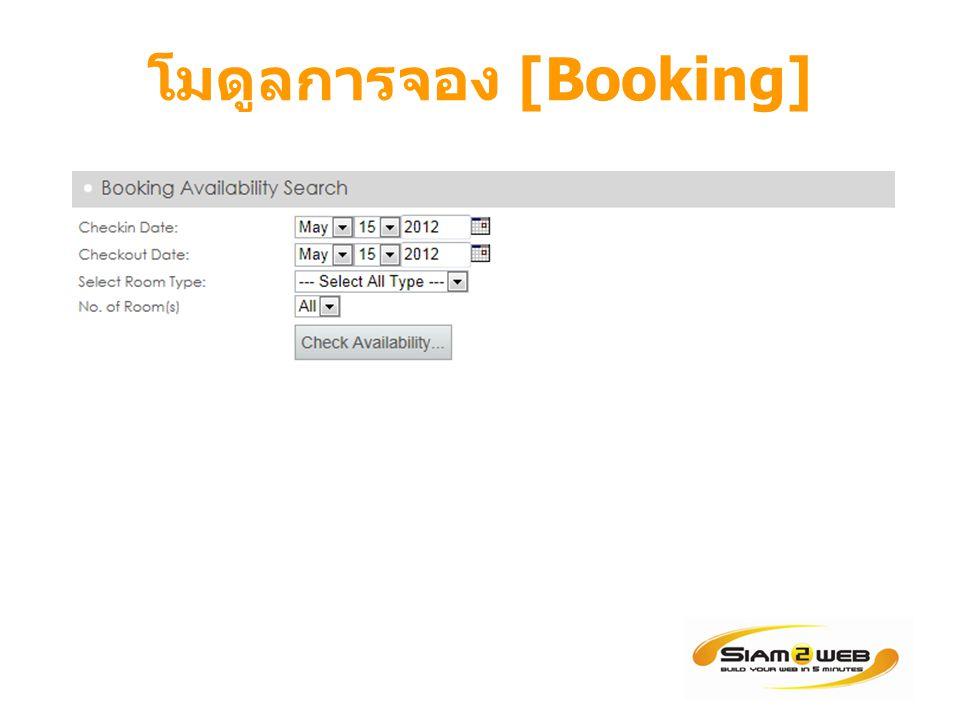 โมดูลการจอง [Booking]