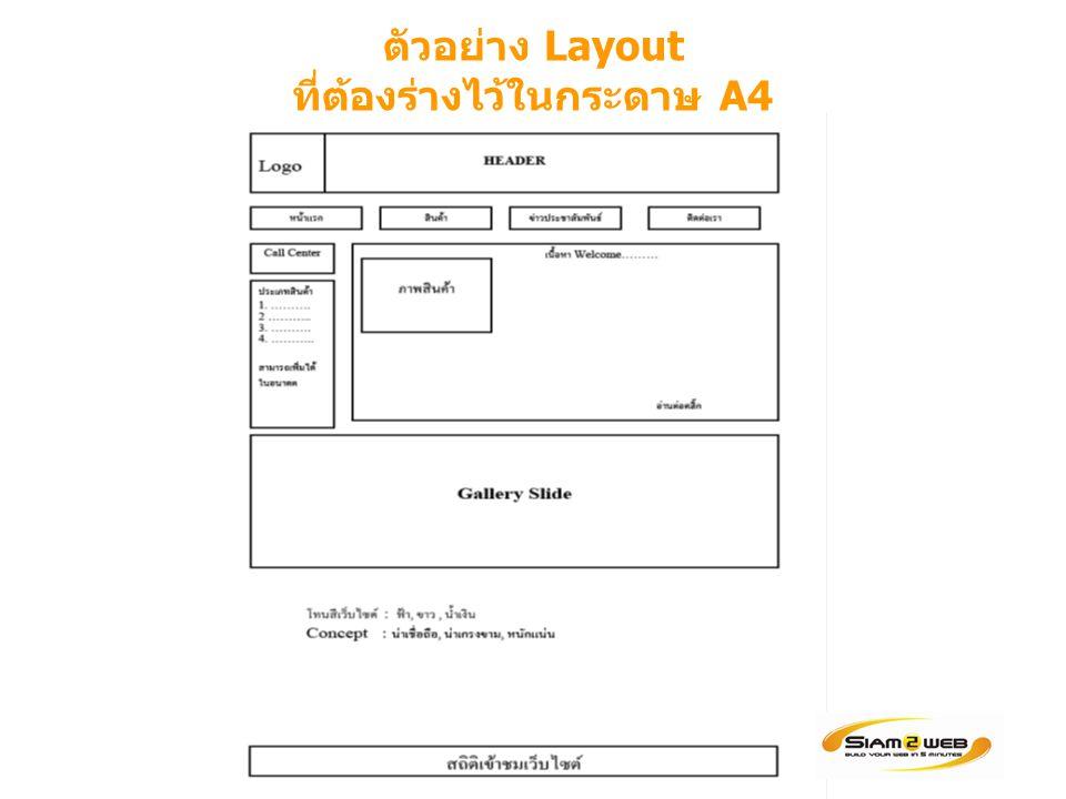ตัวอย่าง Layout ที่ต้องร่างไว้ในกระดาษ A4