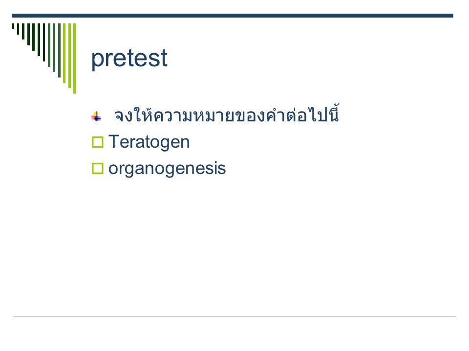 pretest จงให้ความหมายของคำต่อไปนี้  Teratogen  organogenesis