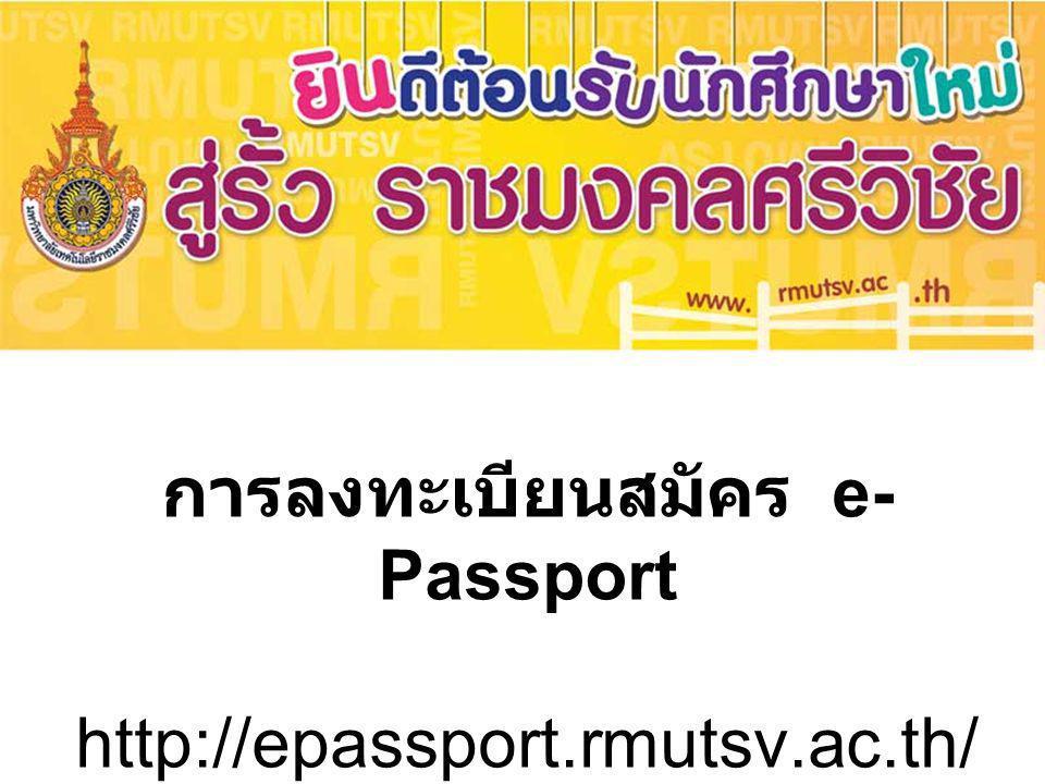 การลงทะเบียนสมัคร e- Passport http://epassport.rmutsv.ac.th/