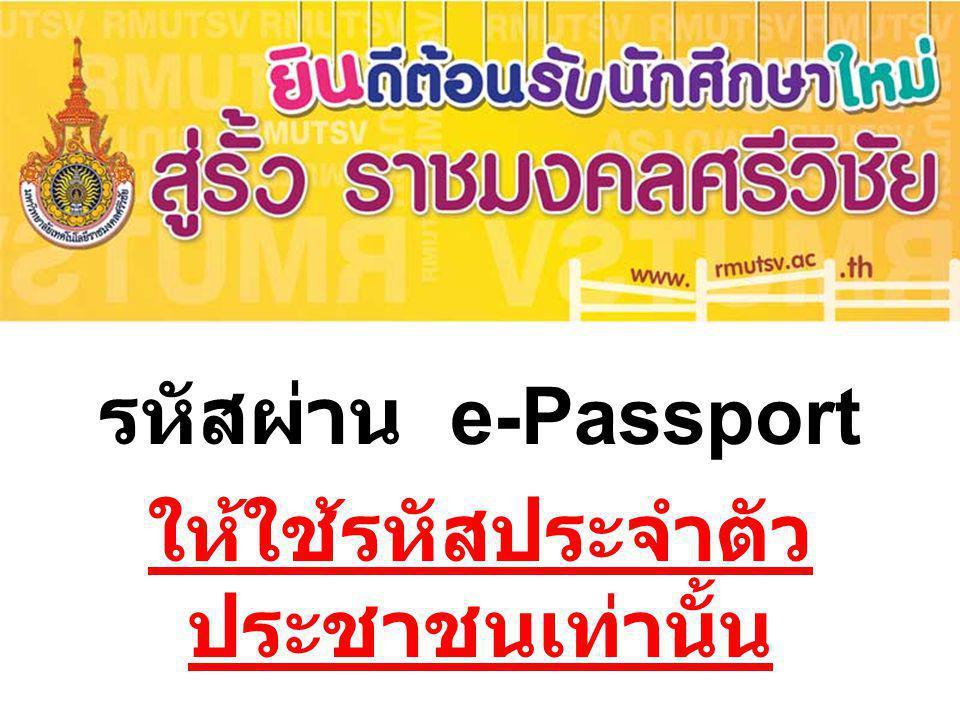 รหัสผ่าน e-Passport ให้ใช้รหัสประจำตัว ประชาชนเท่านั้น