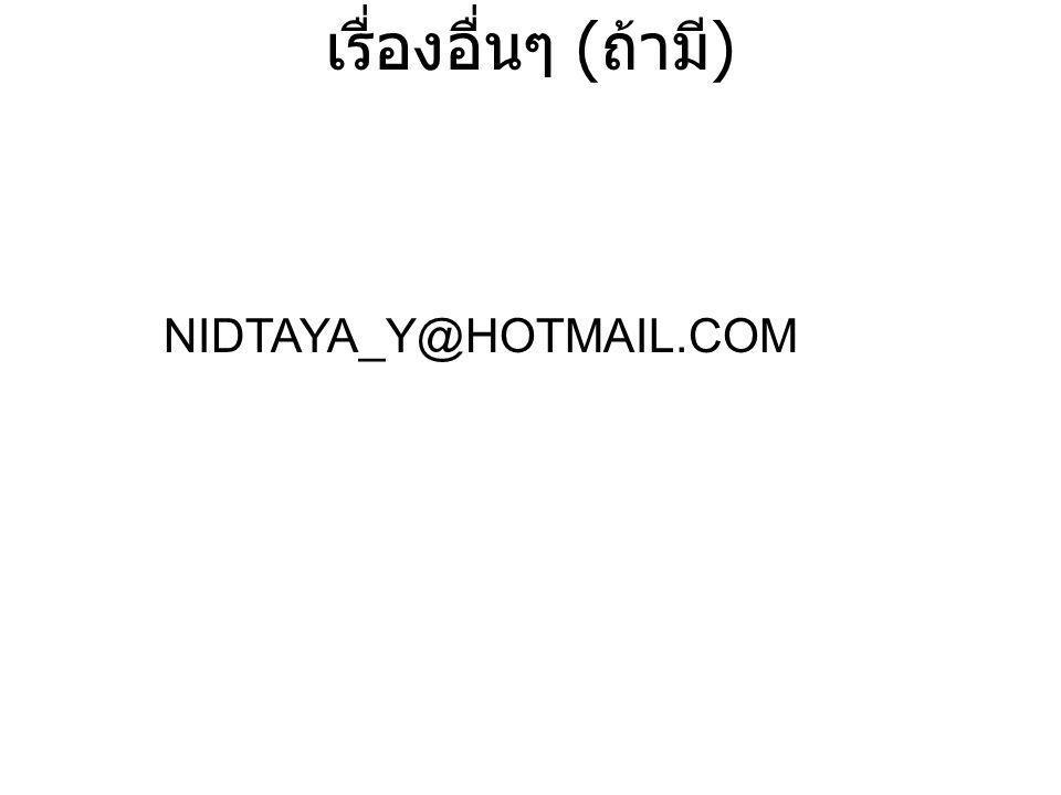 เรื่องอื่นๆ ( ถ้ามี ) NIDTAYA_Y@HOTMAIL.COM