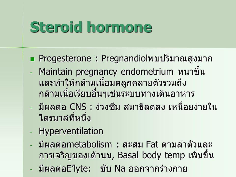 Steroid hormone Progesterone : Pregnandiol พบปริมาณสูงมาก Progesterone : Pregnandiol พบปริมาณสูงมาก - Maintain pregnancy endometrium หนาขึ้น และทำให้ก