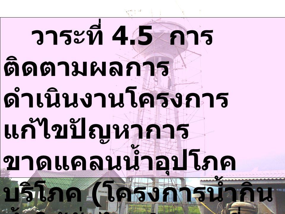 วาระที่ 4.5 การ ติดตามผลการ ดำเนินงานโครงการ แก้ไขปัญหาการ ขาดแคลนน้ำอุปโภค บริโภค ( โครงการน้ำกิน น้ำใช้ทั่วไทย ) ระยะที่ 1 (16 จังหวัดนำร่อง )